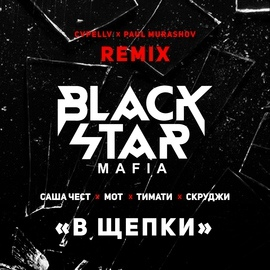 Black Star Mafia альбом В Щепки (Cvpellv & Paul Murashov Remix)