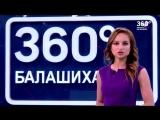 НОВОСТИ 360 БАЛАШИХА 02.07.2018
