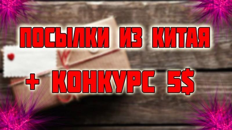 🔴Интересные Посылки С AliExpress С 11.11 Конкурс На 5$