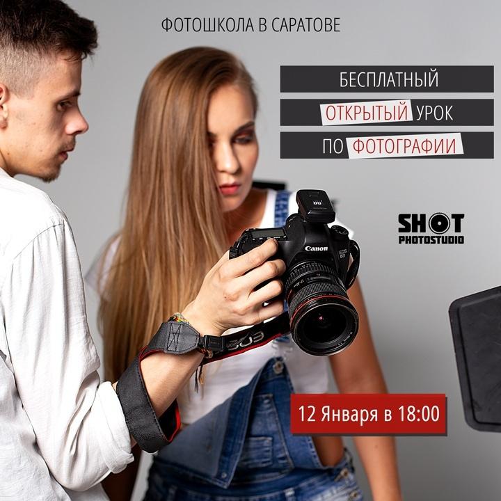 Афиша Саратов БЕСПЛАТНЫЙ открытый урок по фотографии