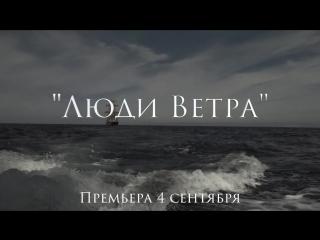 """Премьера он-лайн сериала """"Люди Ветра"""" об экипаже """"Седова"""""""