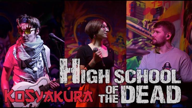 KoSyakura Highschool of the Dead Kishida Kyoudan Cover