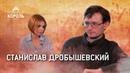 Станислав Дробышевский Люди повёрнуты на новом устоявшиеся истины они считают замшелыми