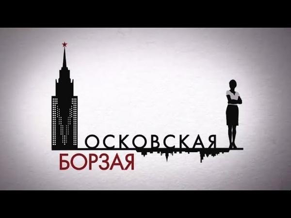 Московская борзая Все серии подряд 2016 Криминальная мелодрама @ Русские сериалы