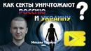 Как секты уничтожают Россию и Украину