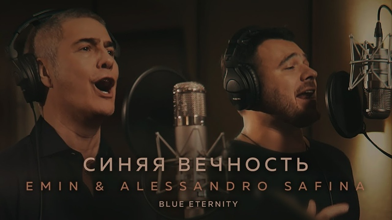 EMIN Alessandro Safina - Синяя Вечность (Blue Eternity)