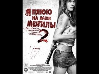 Фильм «Я плюю на ваши могилы 2»