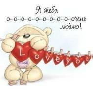 Я ТЕБЯ ЛЮБЛЮ!!!