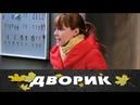 Дворик. 47 серия 2010 Мелодрама, семейный фильм @ Русские сериалы
