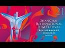 第21届上海电影节金爵盛典开幕式