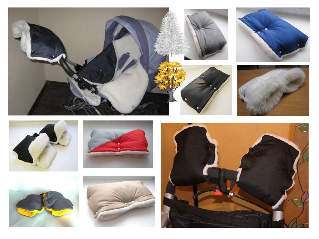 Как сшить рукавицы на коляску своими руками выкройка