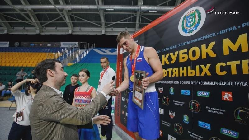 Серпуховичи стали чемпионами мира по боксу