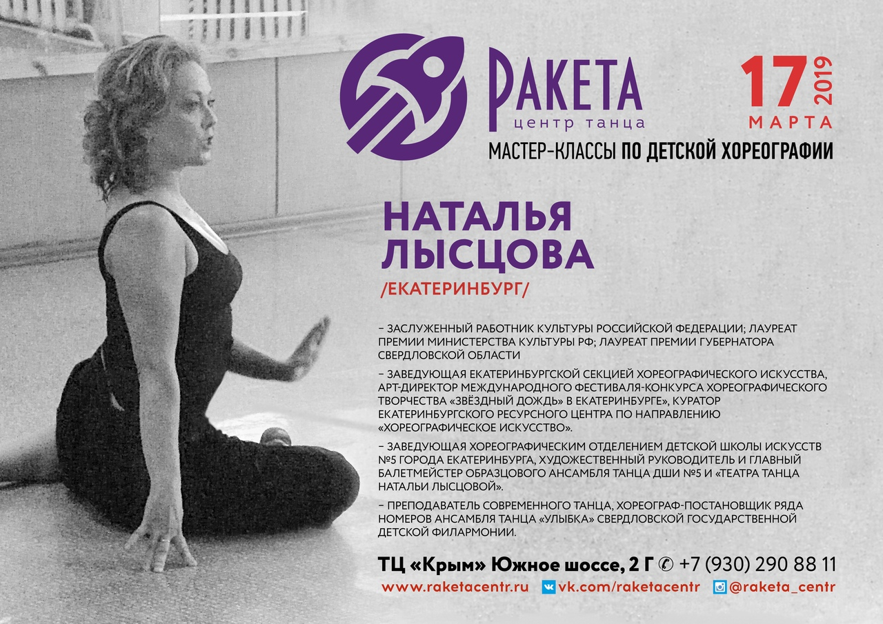 Афиша Нижний Новгород Мастер-классы по современной хореографии