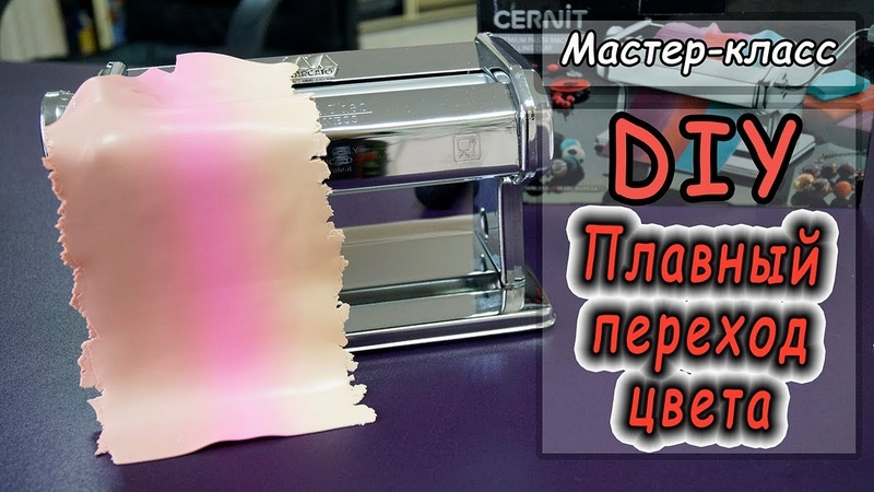 Как правильно сделать плавный переход цвета из полимерной глины на паста машине