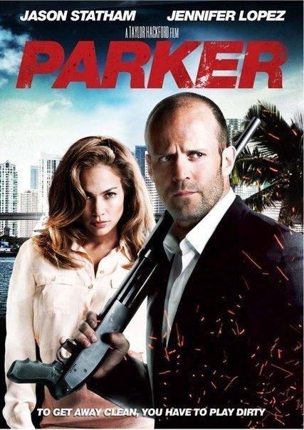 Паркеp (2013)