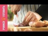 Как Правильно Нарезать Лук-Шалот || FOOD TV Учимся Готовить