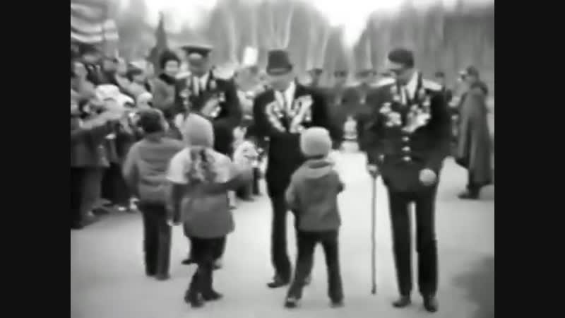г. Северск, 9 мая 1979 г.