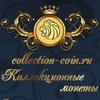 collection-coin.ru | Коллекционные монеты