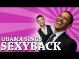 Барак Обама поет песню SexyBack