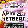 28.02 - ДРУГОЙ ЧЕТВЕРГ / WHITE HOUSE
