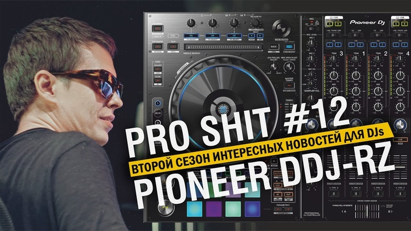 ОБЗОР PIONEER DDJ RZ DJ TAGA о REKORDBOX и SERATO DJ I PRO ЩИТ 12