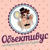 Фотобудка Мистер Объективус