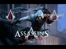 Assassin's Creed - Прохождение Серия 1 [Обучение]