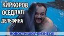 ФИЛИПП КИРКОРОВ ОСЕДЛАЛ ДЕЛЬФИНА