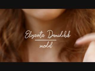 Елизавета Демидчик