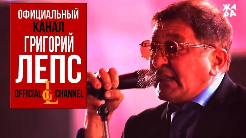 Григорий Лепс Параллельные ЖАРА В БАКУ Live 2018
