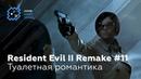 Resident Evil 2 Remaster [ЛЕОН] 11 — Туалетная романтика