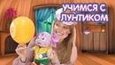 Веселые шутки и обманы на 1 апреля! 😂 Учимся с Лунтиком 🎈 Новая серия