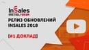 Релиз обновлений InSales 2018 Новости и инновации на рынке eCommerce России
