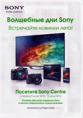 Волшебные дни Sony Лето 2013 cf765fdcecbdc
