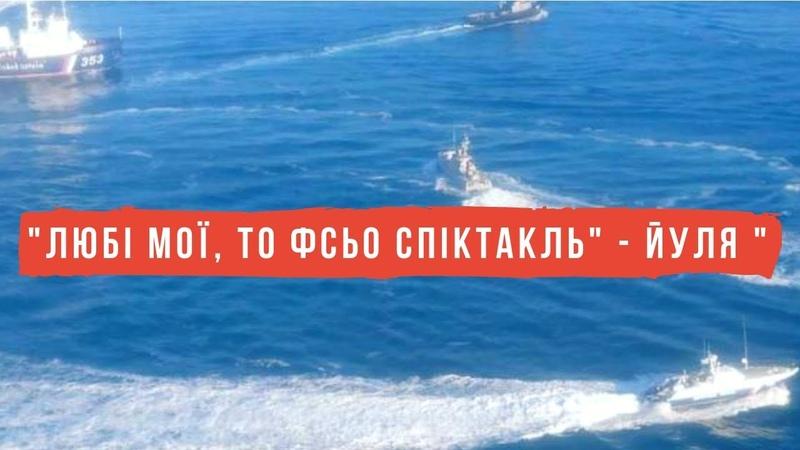 Доказательства спланированной атаки России на корабли Украины!