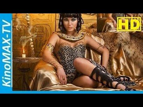Исторический Фильм HD Клеопатра 2014 США