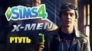 Sims 4 Питер Максимофф: Ртуть (X-men)