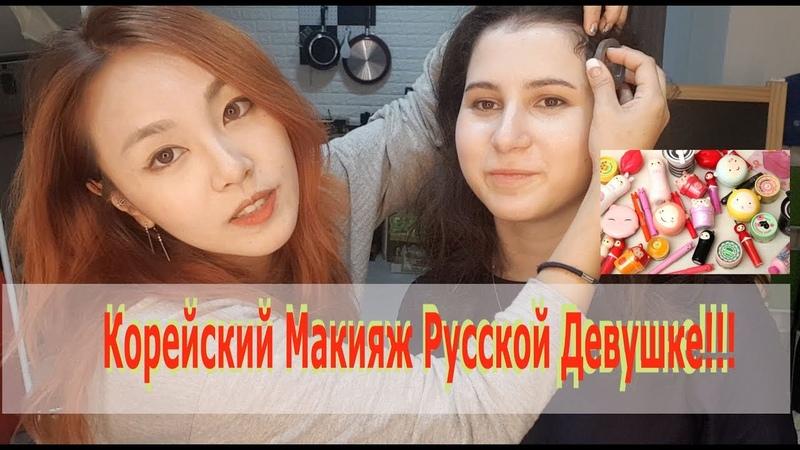 Делала Корейский Макияж Pусской Девушке 러시아인한테 한국메이크업을 하면|минкюнха|Minkyungha|경하