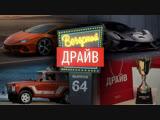 Вечерний Драйв #64 - Беспилоник Яндекса рулит в Вегасе и другие автомобильные истории