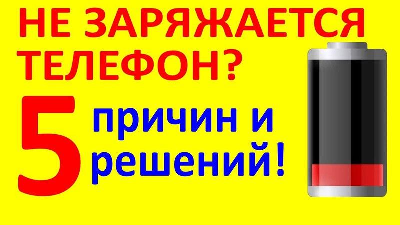 Не заряжается смартфон? 5 причин и решений. Ремонт зарядки телефона