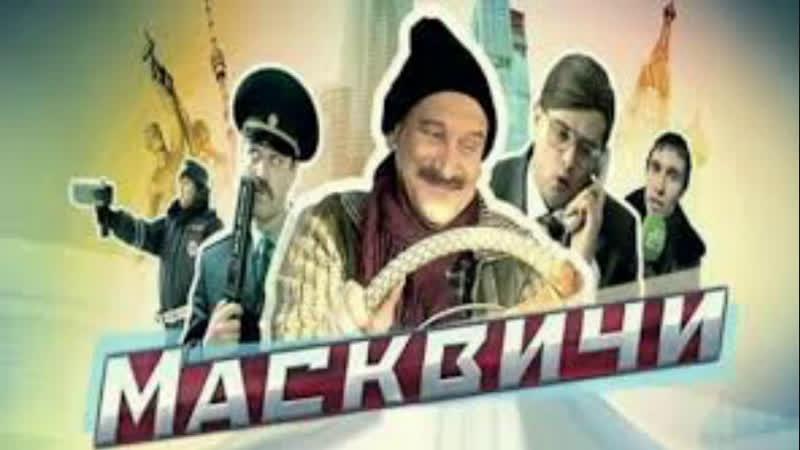 Сериал Масквичи Серии 1 12