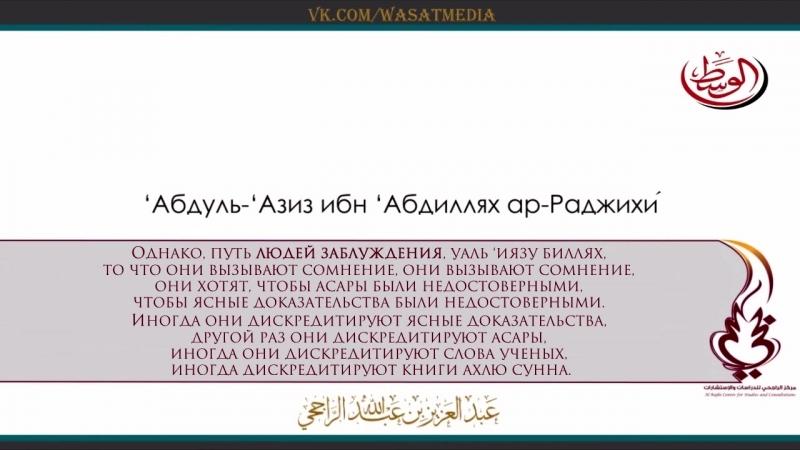 О заблудших (мурджиитах) отрицающих иджма Шафии - шейх Раджихи [HD]