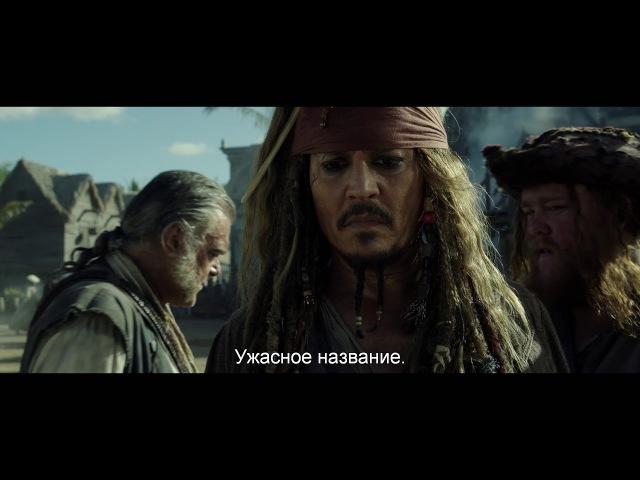 Пираты Карибского моря: Мертвецы не рассказывают сказки - неудачные дубли » Freewka.com - Смотреть онлайн в хорощем качестве
