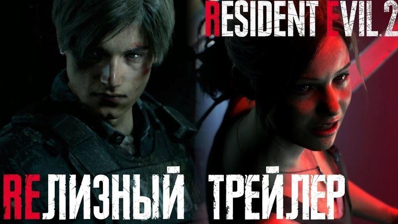 Resident Evil 2 Remake. Релизный трейлер. Русские субтитры.