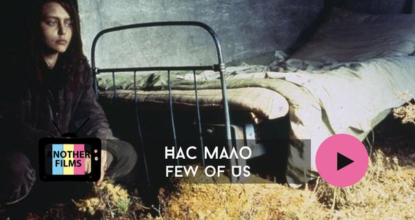 Нас мало (Few of Us)