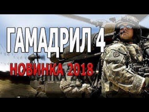 НОВИНКА ГАМАДРИЛ Русские боевики 2018 новинки HD