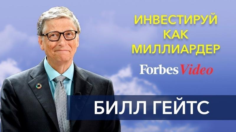 Билл Гейтс - Инвестируй как миллиардер - Forbes