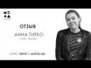 Отзыв нашей выпускницы Анны Титко Revit AutoCAD