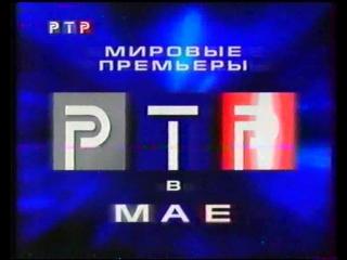 Рекламный блок + анонсы (РТР, 2001)