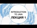 1 Введение в Java Технострим
